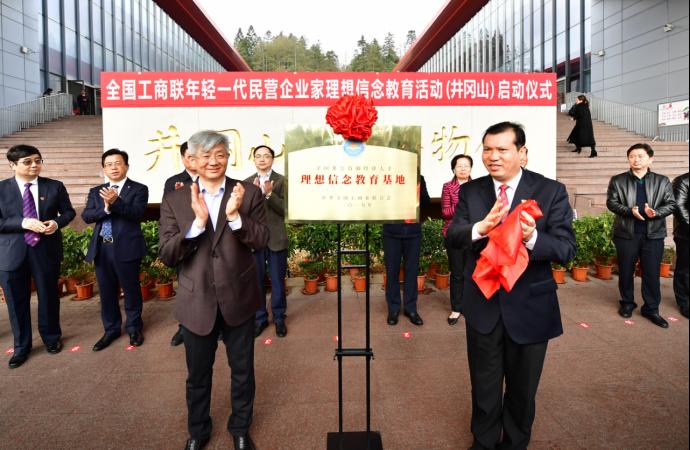 全国工商联在井冈山启动年轻一代民营企业家理想信念教育活动