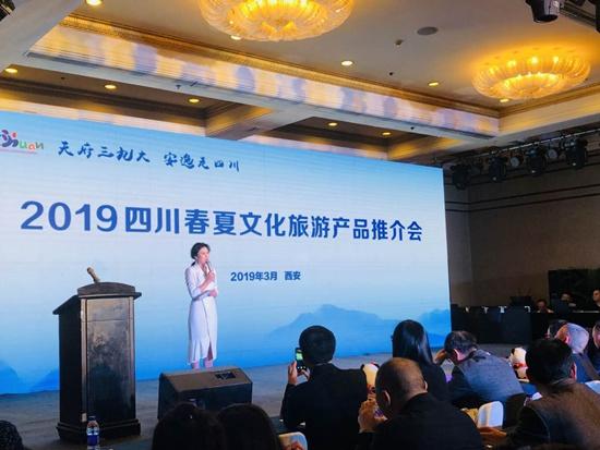2019四川春夏文化旅游产品推介会在西安举行