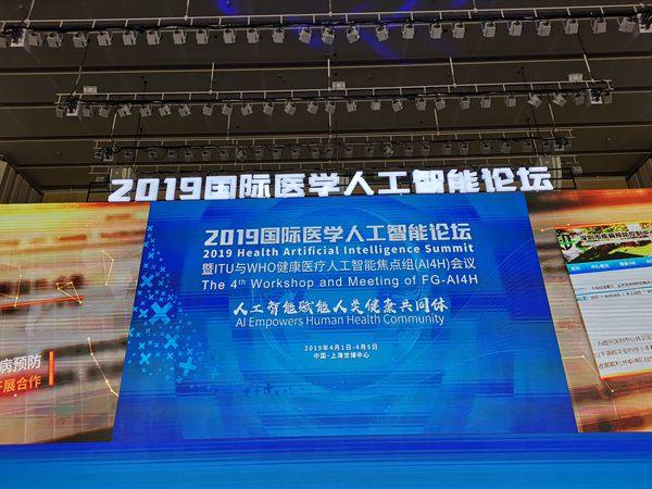 王新哲:大力推进人工智能与医疗健康产业深度融合
