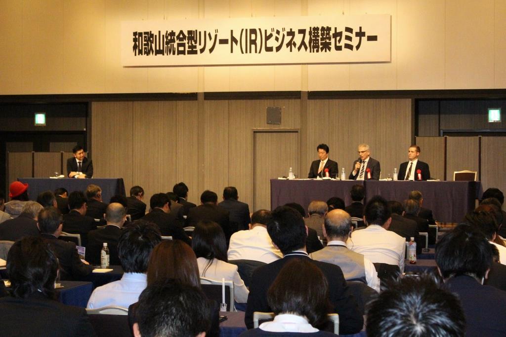 IRビジネスセミナーに200社、高い関心 和歌山